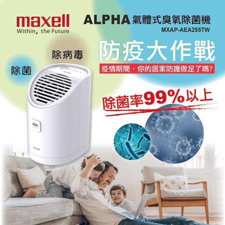 【Maxell】日本製 臭氧 除菌消臭器(加碼贈水塩燈)
