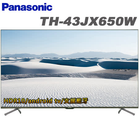 國際牌 43吋 4K Android 連網液晶顯示器+視訊盒