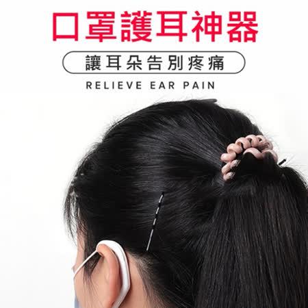 PS Mall 口罩護耳器