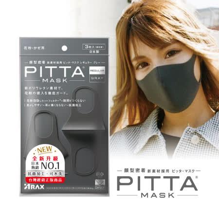 PITTA MASK  高密合可水洗口罩3片