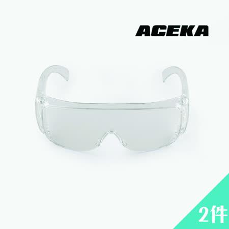 ACEKA 防飛沫護目鏡-2件組