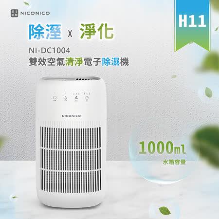 【NICONICO】雙效 空氣清淨電子除濕機