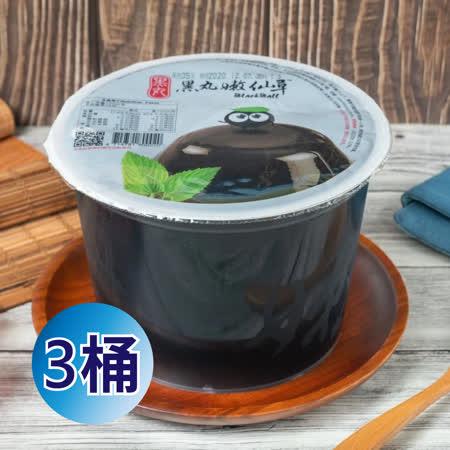 【黑丸】 嫩仙草(2000g)*3桶