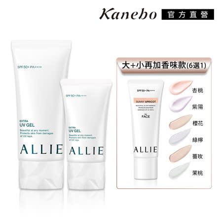 Kanebo 佳麗寶 ALLIE燦爛光澤肌UV防曬水凝乳 大加小再加香味款(多款任選)