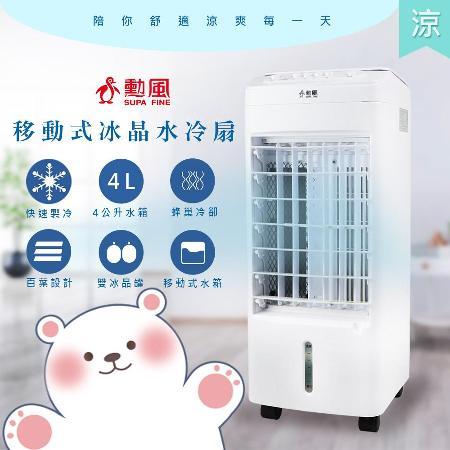 【勳風】冰晶涼風扇 移動式水冷扇