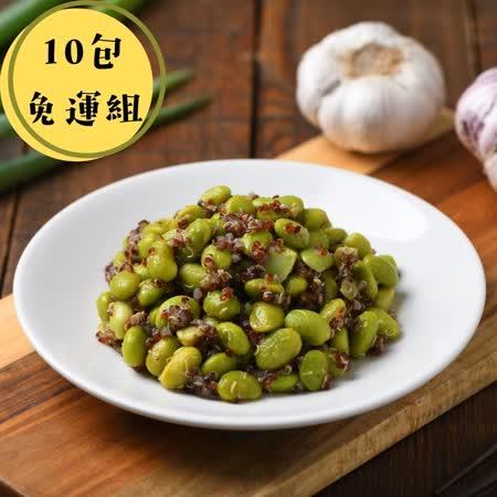 【APP限定】【佳佳嚴選】紅藜麥毛豆10包超值免運組