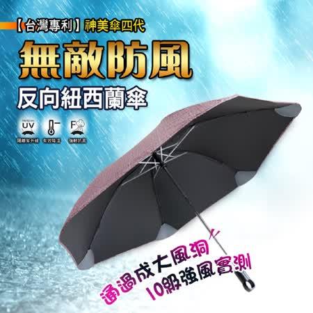買1送1 無敵防風反向紐西蘭傘