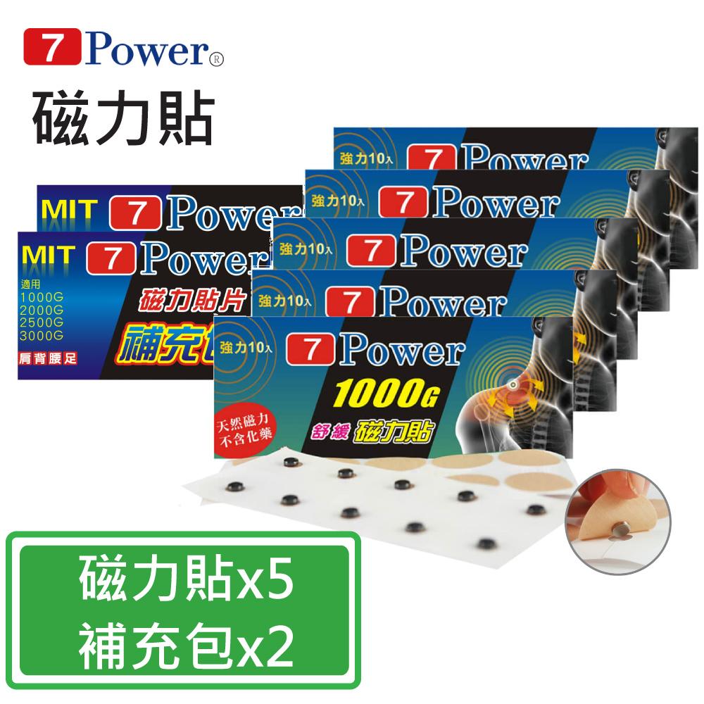 7Power-MIT舒緩磁力貼1000G (10枚)5包入+替換貼布*2包 (30枚/ 包)
