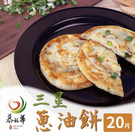 慕鈺華 黃金三星蔥油餅20片