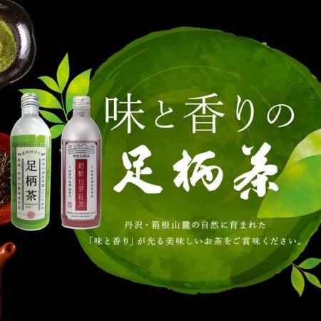 箱根 山麓 足柄茶/紅茶 任選組