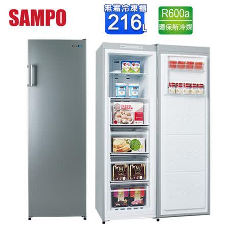 SAMPO聲寶 216L 直立式冷凍櫃 SRF-220F