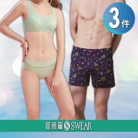 【思薇爾】男女繽紛小褲 $500/3件