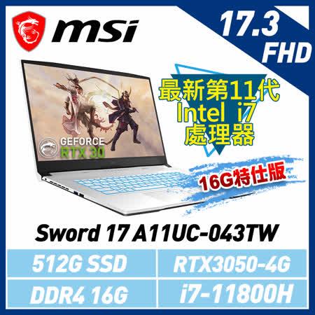 msi Sword 17  17.3吋i7電競筆電