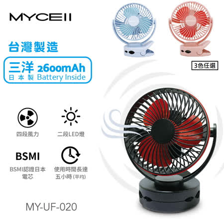 Mycell 無印風 多功能帶燈風扇