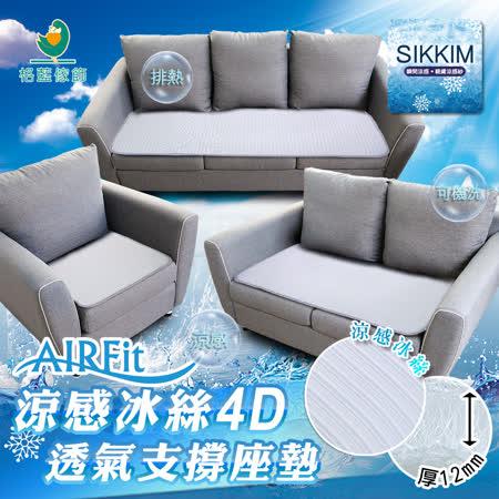 格藍傢飾 涼感冰絲4D透氣支撐座墊