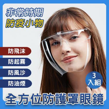 KISSDIAMOND 全方位防護面罩眼鏡-3入組
