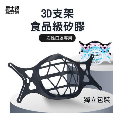 3D立體耳掛式 矽膠口罩支架4入