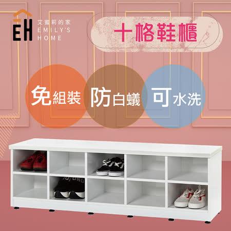 【艾蜜莉的家】 塑鋼10格兒童座鞋櫃