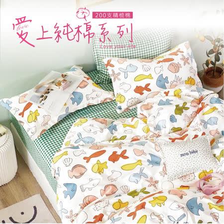(買一送一)ARTIS 精梳純棉床包枕套組