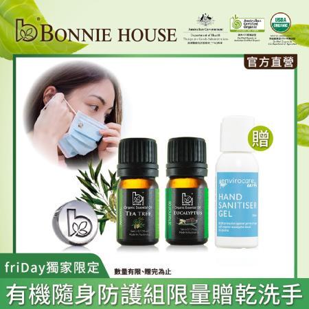 Bonnie House 有機 茶樹+尤加利精油(5ml)