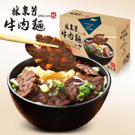 林東芳 牛肉麵禮盒(2人份)