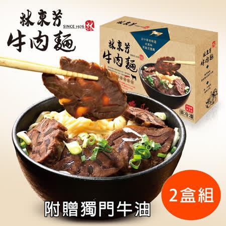 林東芳 牛肉麵禮盒2盒組