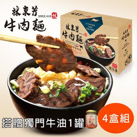 林東芳 牛肉麵禮盒4盒組