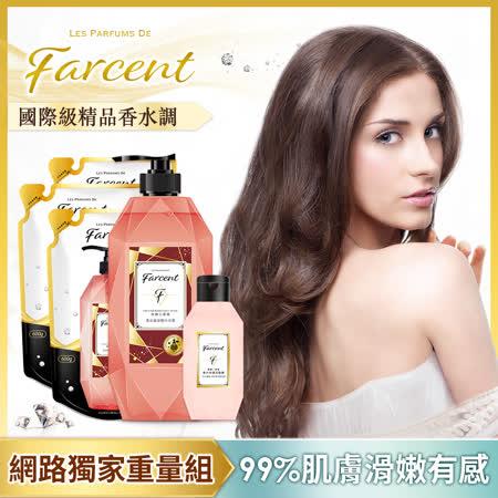Farcent香水 洗沐4件組 洗髮+3補+洗髮精100g