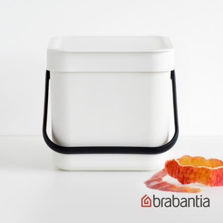 荷蘭Brabantia】6L-白色 廚餘桶/垃圾桶/萬用置物桶