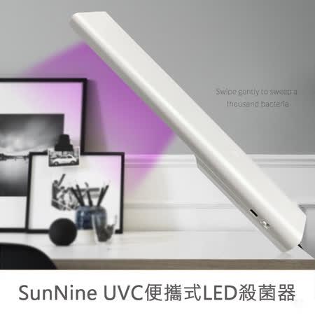 SunNine UV 便攜式LED殺菌器