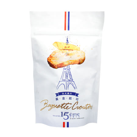 【15eme】法式脆片 -黃金起司口味 140G