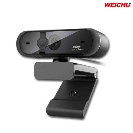 WEICHU TX-391AF Full HD 網路視訊攝影機