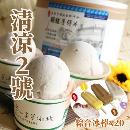 第一家芋冰城 清涼2號 綜合冰棒+芋頭冰淇淋