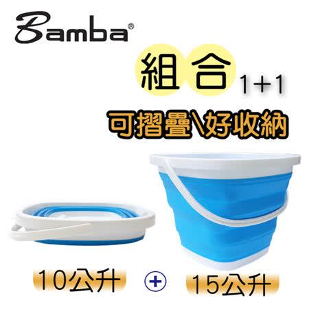 Bamba (2入組)15+10公升 摺疊方形水桶