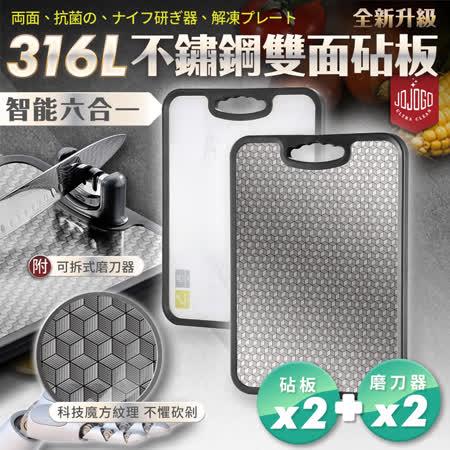 智能六合一 316不鏽鋼雙面砧板2入