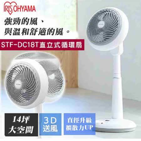 IRIS OHYAMA  STF-DC18T 直立式3D循環扇
