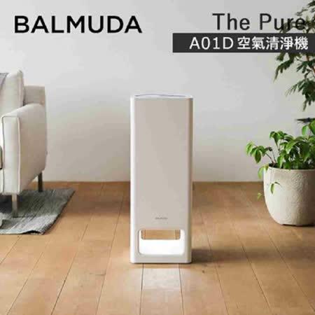 BALMUDA The Pure  A01D 百慕達 空氣清淨機