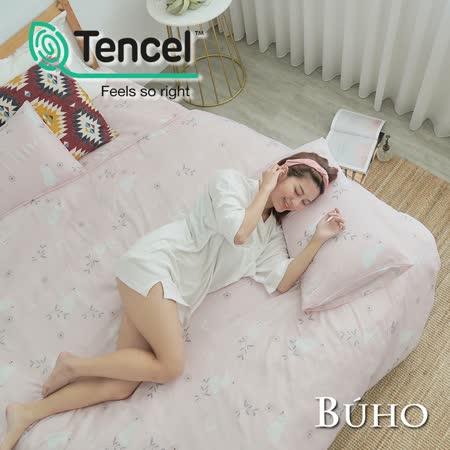 BUHO《芬香蔓語》雙人三件式床包枕套組
