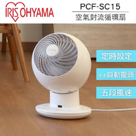 IRIS PCF-SC15  定時循環扇