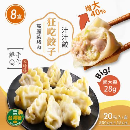 威海Way Hi 高麗菜豬肉水餃x8盒