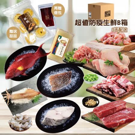 頤珍鮮物 超值防疫生鮮肉品箱