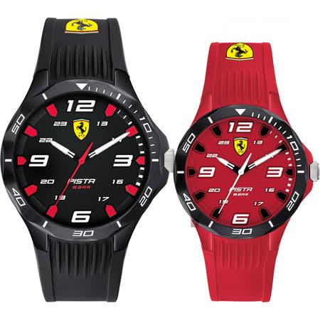Scuderia Ferrari 法拉利 Pista 親子奔馳對錶套組