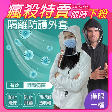 韓國K.W. 防疫防護衣外套