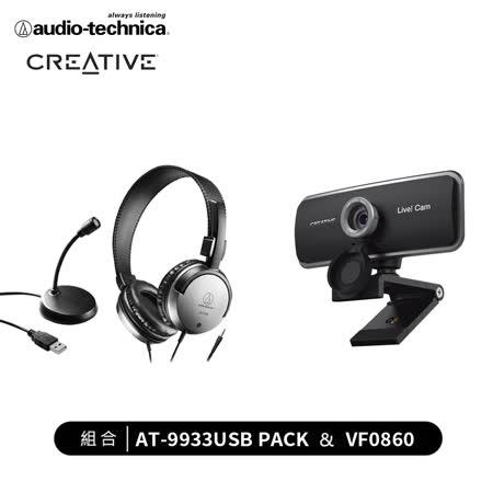 鐵三角 麥克風耳機組合 +Creative 全高清廣角攝影機