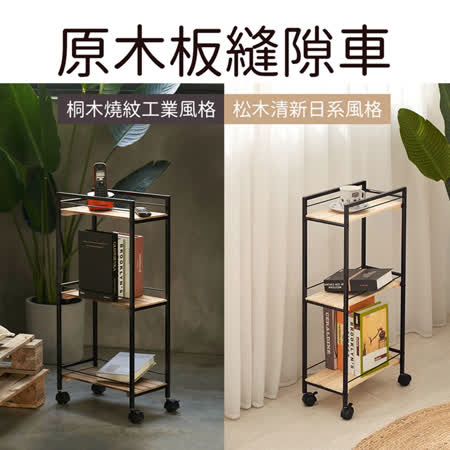 台灣製原木板 縫隙三層收納推車