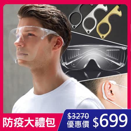 KISSDIAMOND 3入組 全方位防護面罩眼鏡