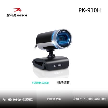 雙飛燕 PK-910H  清視訊攝影機