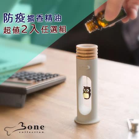 BONE 防疫擴香精油(A+B任選)