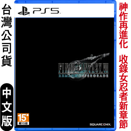 Final Fantasy VII 太空戰士7 重製版
