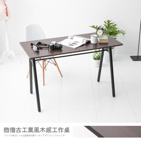 微復古 工業風木感工作桌椅組